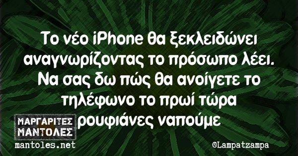 Το νέο iPhone θα ξεκλειδώνει αναγνωρίζοντας το πρόσωπο λέει. Να σας δω πώς θα ανοίγετε το τηλέφωνο το πρωί τώρα ρουφιάνες ναπούμε
