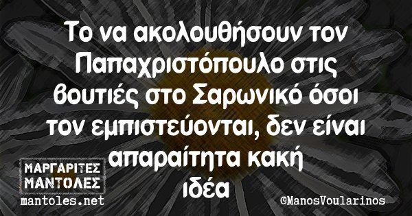 Το να ακολουθήσουν τον Παπαχριστόπουλο στις βουτιές στο Σαρωνικό όσοι τον εμπιστεύονται, δεν είναι απαραίτητα κακή ιδέα