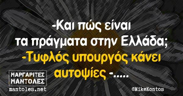 -Και πώς είναι τα πράγματα στην Ελλάδα; -Τυφλός υπουργός κάνει αυτοψίες -.....