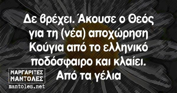 Δε βρέχει. Άκουσε ο Θεός για τη (νέα) αποχώρηση Κούγια από το ελληνικό ποδόσφαιρο και κλαίει. Από τα γέλια