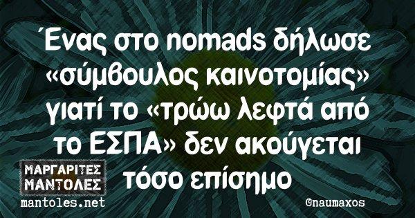 Ένας στο nomads δήλωσε «σύμβουλος καινοτομίας» γιατί το «τρώω λεφτά από το ΕΣΠΑ» δεν ακούγεται τόσο επίσημο