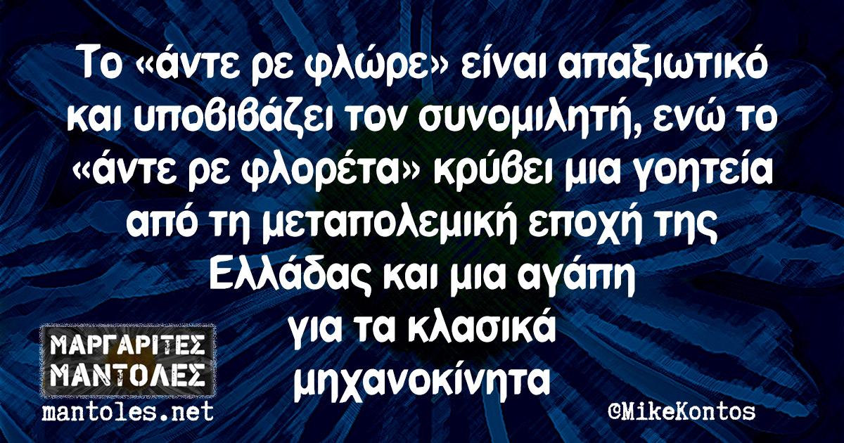 Το «άντε ρε φλώρε» είναι απαξιωτικό και υποβιβάζει τον συνομιλητή, ενώ το «άντε ρε φλορέτα» κρύβει μια γοητεία από τη μεταπολεμική εποχή της Ελλάδας και μια αγάπη για τα κλασικά μηχανοκίνητα