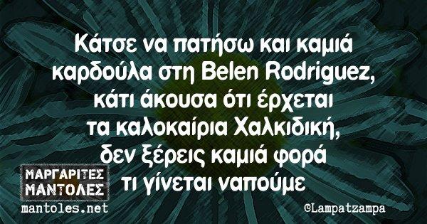 Κάτσε να πατήσω και καμιά καρδούλα στη Belen Rodriguez, κάτι άκουσα ότι έρχεται τα καλοκαίρια Χαλκιδική, δεν ξέρεις καμιά φορά τι γίνεται ναπούμε