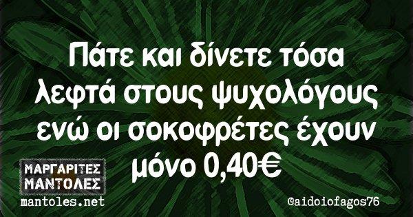 Πάτε και δίνετε τόσα λεφτά στους ψυχολόγους ενώ οι σοκοφρέτες έχουν μόνο 0,40€