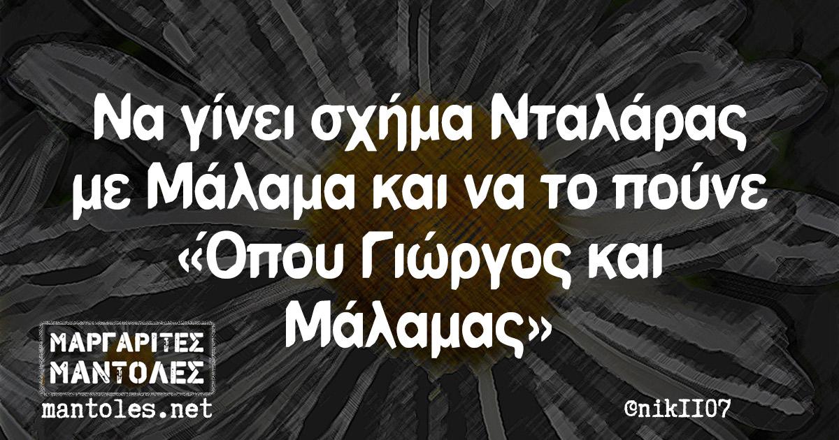 Να γίνει σχήμα Νταλάρας με Μάλαμα και να το πούνε «Όπου Γιώργος και Μάλαμας»