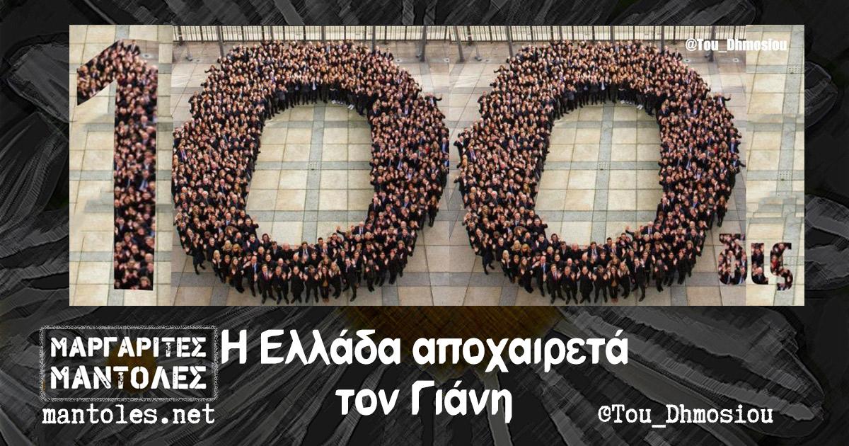 Η Ελλάδα αποχαιρετά τον Γιάνη