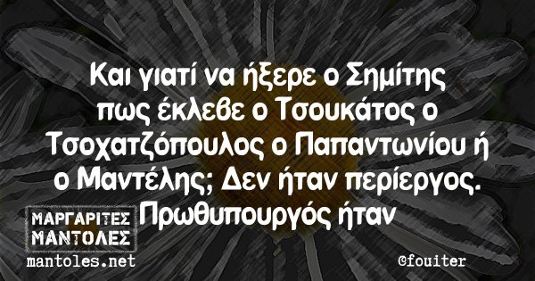 Και γιατί να ήξερε ο Σημίτης πως έκλεβε ο Τσουκάτος ο Τσοχατζόπουλος ο Παπαντωνίου ή ο Μαντέλης; Δεν ήταν περίεργος. Πρωθυπουργός ήταν
