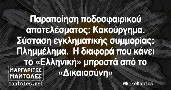 Παραποίηση ποδοσφαιρικού αποτελέσματος: Κακούργημα. Σύσταση εγκληματικής συμμορίας: Πλημμέλημα. Η διαφορά που κάνει το «Ελληνική» μπροστά από το «Δικαιοσύνη»
