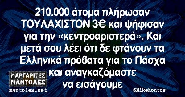 210.000 άτομα πλήρωσαν ΤΟΥΛΑΧΙΣΤΟΝ 3€ και ψήφισαν για την «κεντροαριστερά». Και μετά σου λέει ότι δε φτάνουν τα Ελληνικά πρόβατα για το Πάσχα και αναγκαζόμαστε να εισάγουμε