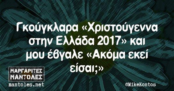 Γκούγκλαρα «Χριστούγεννα στην Ελλάδα 2017» και μου έβγαλε «Ακόμα εκεί είσαι;»