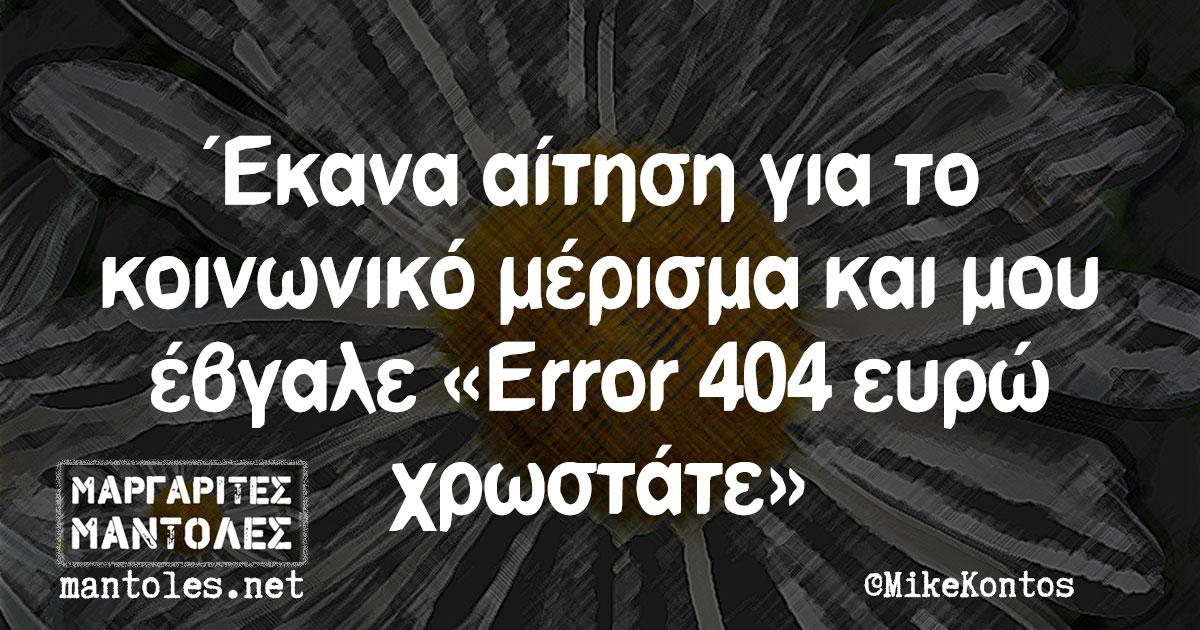 Έκανα αίτηση για το κοινωνικό μέρισμα και μου έβγαλε «Error 404 ευρώ χρωστάτε»