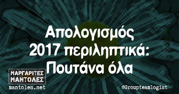 Απολογισμός 2017 περιληπτικά: Πουτάνα όλα