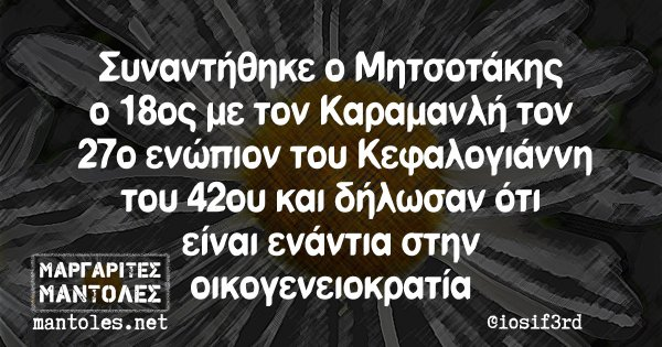 Συναντήθηκε ο Μητσοτάκης ο 18ος με τον Καραμανλή τον 27ο ενώπιον του Κεφαλογιάννη του 42ου και δήλωσαν ότι είναι ενάντια στην οικογενειοκρατία