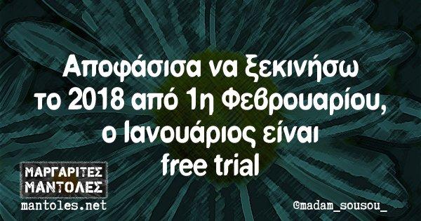Αποφάσισα να ξεκινήσω το 2018 από 1η Φεβρουαρίου, ο Ιανουάριος είναι free trial