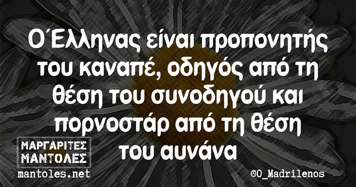 Ο Έλληνας είναι προπονητής του καναπέ, οδηγός από τη θέση του συνοδηγού και πορνοστάρ από τη θέση του αυνάνα