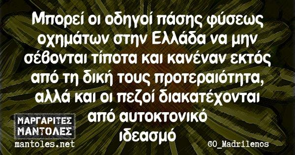 Μπορεί οι οδηγοί πάσης φύσεως οχημάτων στην Ελλάδα να μην σέβονται τίποτα και κανέναν εκτός από τη δική τους προτεραιότητα, αλλά και οι πεζοί διακατέχονται από αυτοκτονικό ιδεασμό