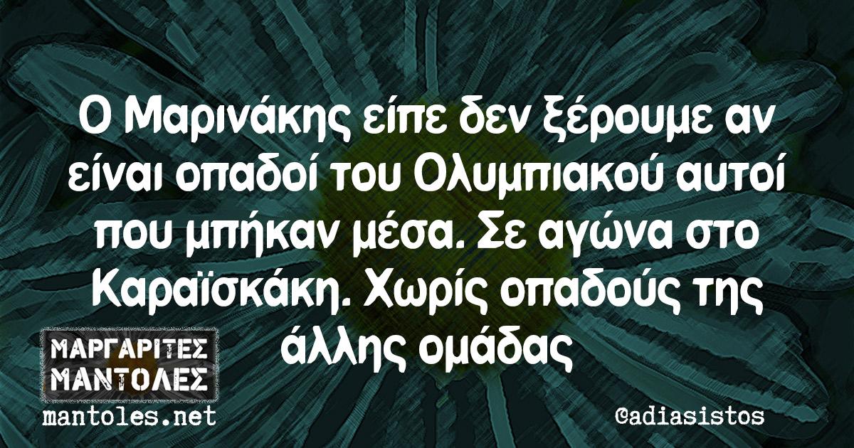 Ο Μαρινάκης είπε δεν ξέρουμε αν είναι οπαδοί του Ολυμπιακού αυτοί που μπήκαν μέσα. Σε αγώνα στο Καραϊσκάκη. Χωρίς οπαδούς της άλλης ομάδας