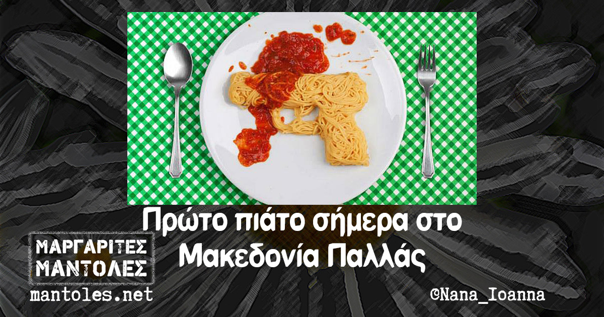 Πρώτο πιάτο σήμερα στο Μακεδονία Παλλάς