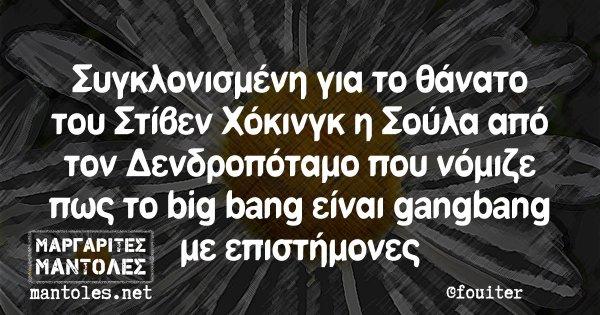 Συγκλονισμένη για το θάνατο του Στίβεν Χόκινγκ η Σούλα από τον Δενδροπόταμο που νόμιζε πως το big bang είναι gangbang με επιστήμονες