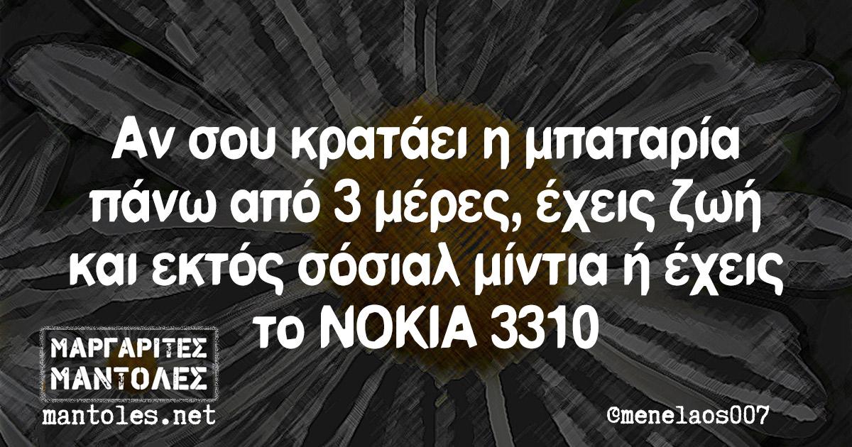 Αν σου κρατάει η μπαταρία πάνω από 3 μέρες, έχεις ζωή και εκτός σόσιαλ μίντια ή έχεις το ΝΟΚΙΑ 3310