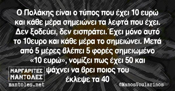 """Ο Πολάκης είναι ο τύπος που έχει 10 ευρώ και κάθε μέρα σημειώνει τα λεφτά που έχει. Δεν ξοδεύει, δεν εισπράτει. Εχει μόνο αυτό το 10ευρο και κάθε μέρα το σημειώνει. Μετά από 5 μέρες βλέπει 5 φορές σημειωμένο """"10 ευρώ"""", νομίζει πως έχει 50 και ψάχνει να βρει ποιος του έκλεψε τα 40"""