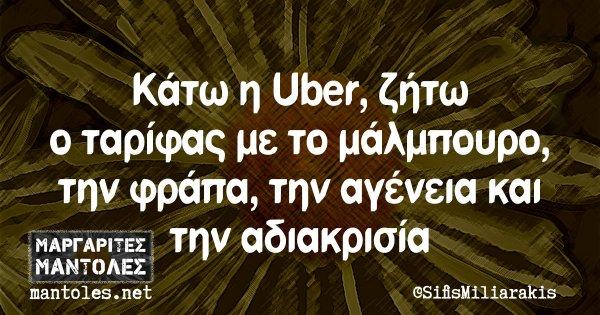 Κάτω η Uber, ζήτω ο ταρίφας με το μάλμπουρο, τον φράπα, την αγένεια και την αδιακρισία