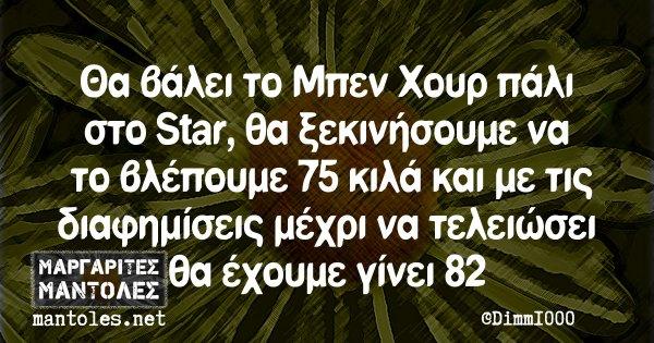 Θα βάλει το Μπεν Χουρ πάλι στο Star, θα ξεκινήσουμε να το βλέπουμε 75 κιλά και με τις διαφημίσεις μέχρι να τελειώσει θα έχουμε γίνει 82