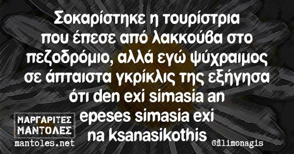 Σοκαρίστηκε τουρίστρια που έπεσε από λακκούβα στο πεζοδρόμιο, αλλά εγώ ψύχραιμος σε άπταιστα γκρίκλις της εξήγησα ότι den exi simasia an epeses simasia exi na ksanasikothis