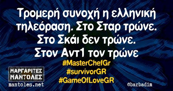 Τρομερή συνοχή η ελληνική τηλεόραση. Στο Σταρ τρώνε. Στο Σκάι δεν τρώνε. Στον Αντ1 τον τρώνε
