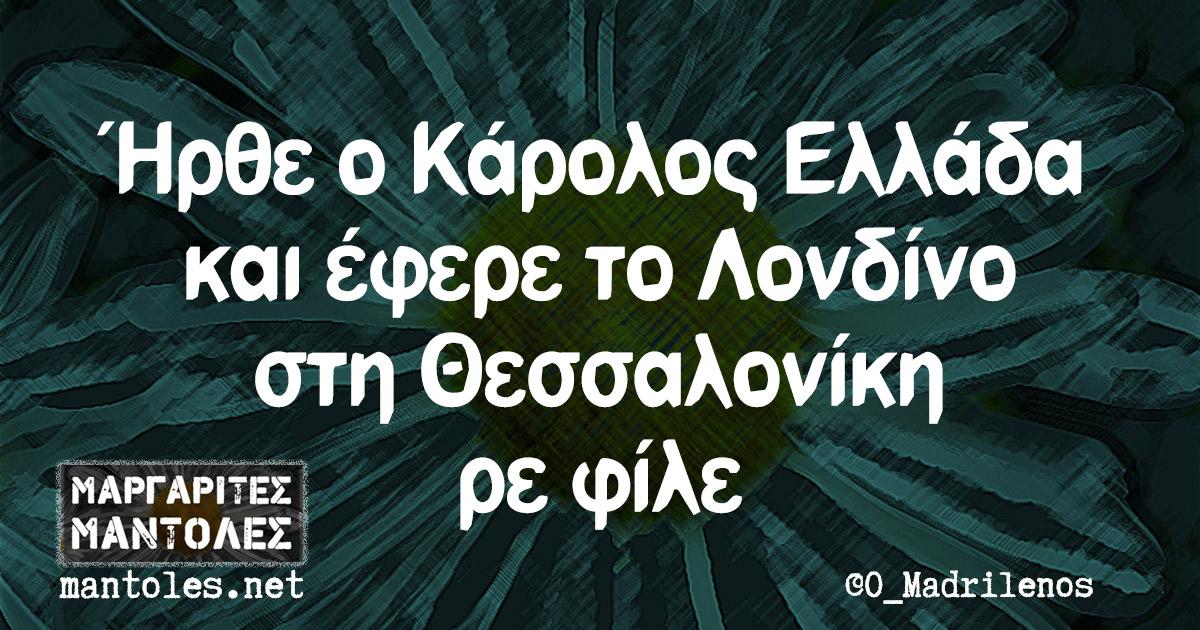 Ήρθε ο Κάρολος Ελλάδα και έφερε το Λονδίνο στη Θεσσαλονίκη ρε φίλε