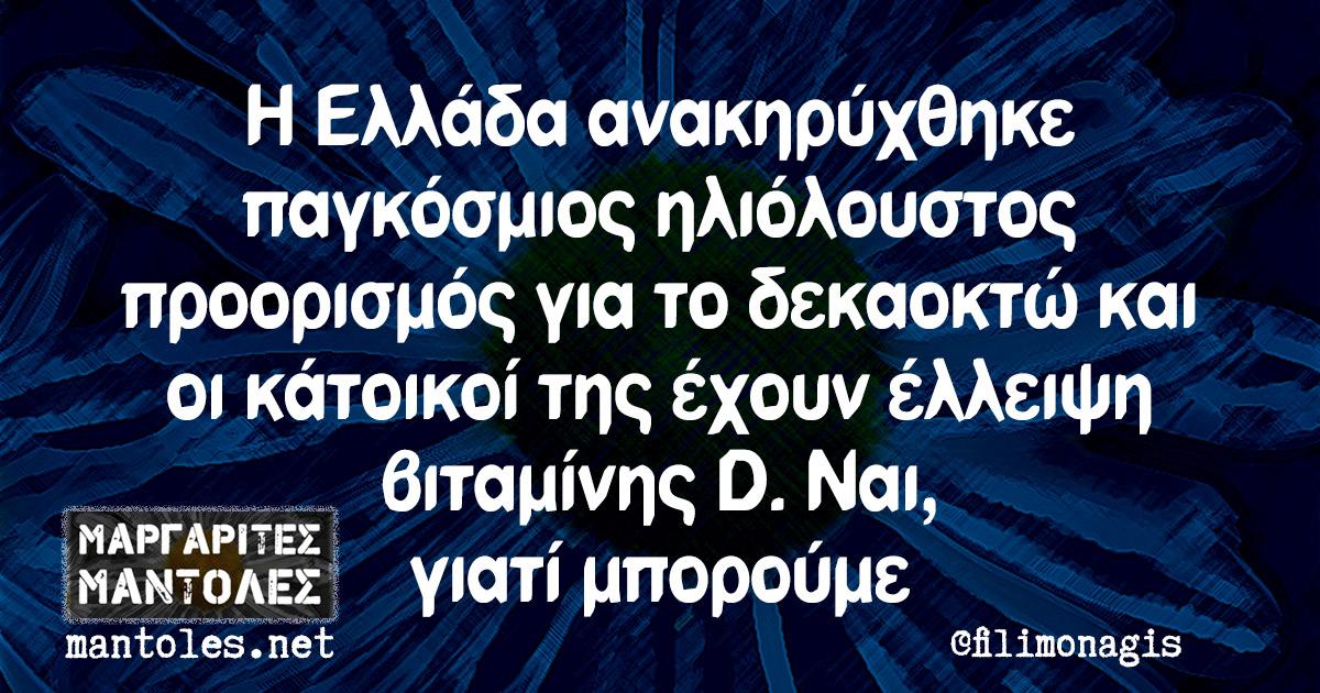 Η Ελλάδα ανακηρύχθηκε παγκόσμιος ηλιόλουστος προορισμός για το δεκαοκτώ και οι κάτοικοί της έχουν έλλειψη βιταμίνης D. Ναι, γιατί μπορούμε