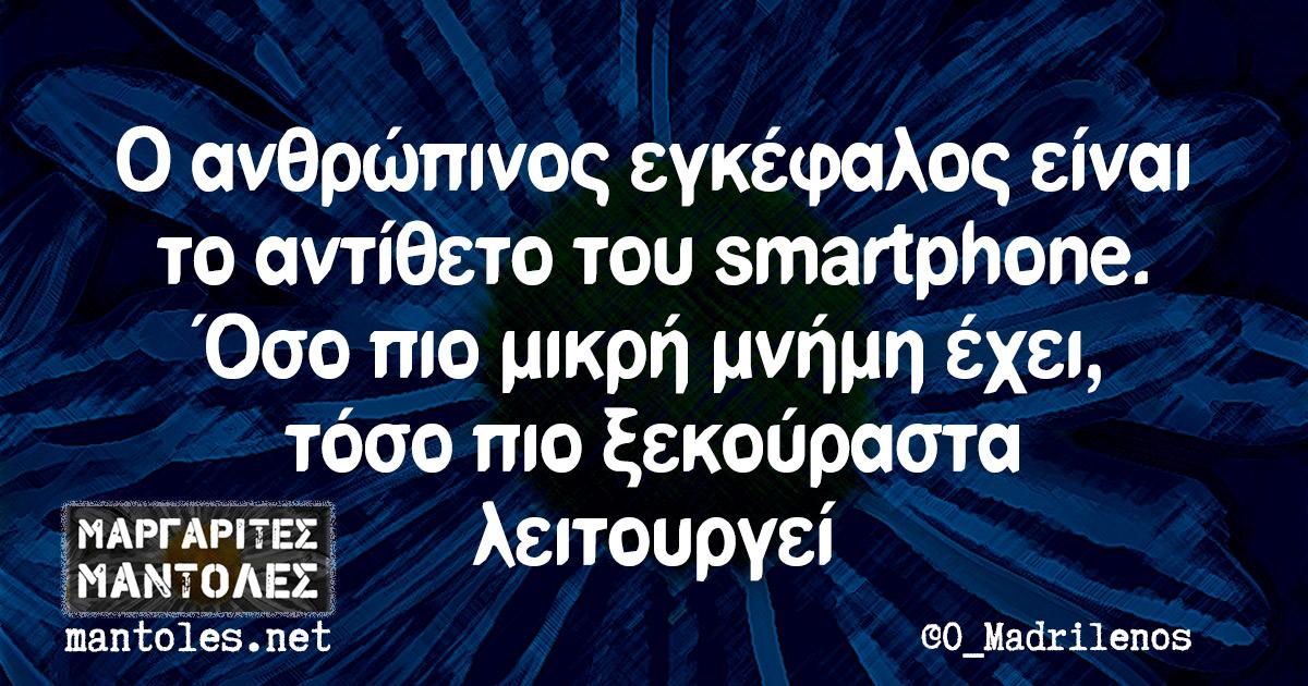 Ο ανθρώπινος εγκέφαλος είναι το αντίθετο του smartphone. Όσο πιο μικρή μνήμη έχει, τόσο πιο ξεκούραστα λειτουργεί