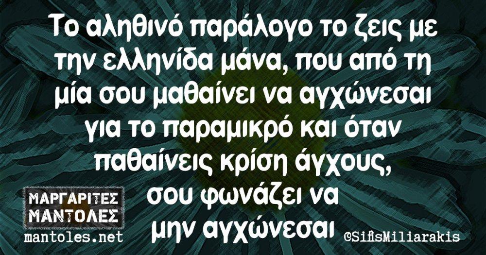 Το αληθινό παράλογο το ζεις με την ελληνίδα μάνα, που από τη μία σου μαθαίνει να αγχώνεσαι για το παραμικρό και όταν παθαίνεις κρίση άγχους, σου φωνάζει να μην αγχώνεσαι