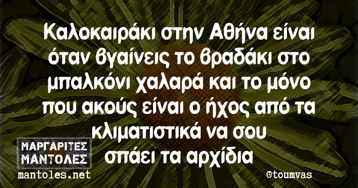Καλοκαιράκι στην Αθήνα είναι όταν βγαίνεις το βραδάκι στο μπαλκόνι χαλαρά και το μόνο που ακούς είναι ο ήχος από τα κλιματιστικά να σου σπάει τα αρχίδια