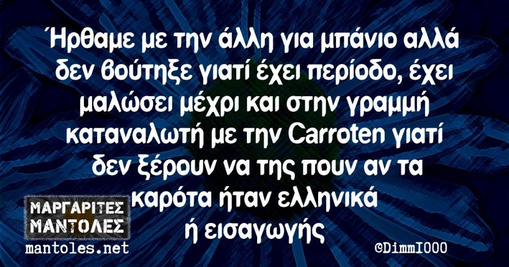 Ήρθαμε με την άλλη για μπάνιο αλλά δεν βούτηξε γιατί έχει περίοδο, έχει μαλώσει μέχρι και στην γραμμή καταναλωτή με την Carroten γιατί δεν ξέρουν να της πουν αν τα καρότα ήταν ελληνικά ή εισαγωγής