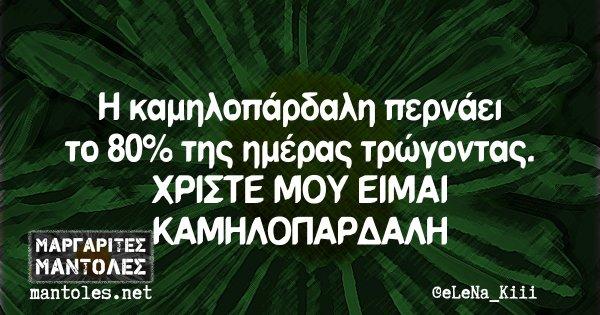 Η καμηλοπάρδαλη περνάει το 80% της ημέρας τρώγοντας. ΧΡΙΣΤΕ ΜΟΥ ΕΙΜΑΙ ΚΑΜΗΛΟΠΑΡΔΑΛΗ