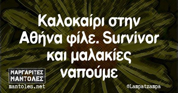 Καλοκαίρι στην Αθήνα φίλε. Survivor και μαλακίες ναπούμε