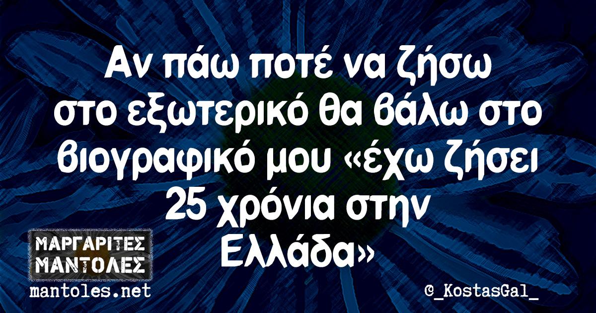 Αν πάω ποτέ να ζήσω στο εξωτερικό θα βάλω στο βιογραφικό μου «έχω ζήσει 25 χρόνια στην Ελλάδα»