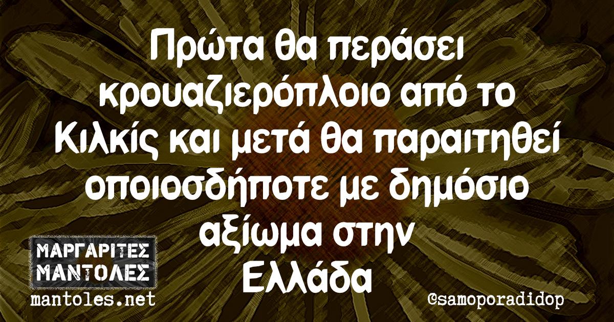 Πρώτα θα περάσει κρουαζιερόπλοιο από το Κιλκίς και μετά θα παραιτηθεί οποιοσδήποτε με δημόσιο αξίωμα στην Ελλάδα
