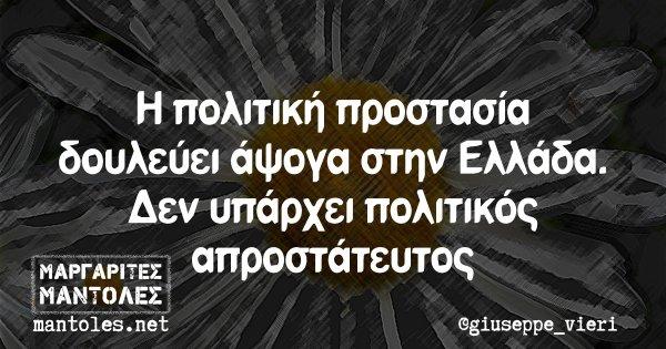 Η πολιτική προστασία δουλεύει άψογα στην Ελλάδα. Δεν υπάρχει πολιτικός απροστάτευτος