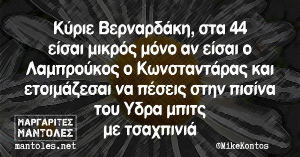 Κύριε Βερναρδάκη, στα 44 είσαι μικρός μόνο αν είσαι ο Λαμπρούκος ο Κωνσταντάρας και ετοιμάζεσαι να πέσεις στην πισίνα του Υδρα μπιτς με τσαχπινιά