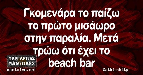 Γκομενάρα το παίζω το πρώτο μισάωρο στην παραλία. Μετά τρώω ότι έχει το beach bar