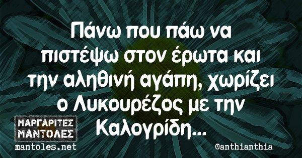 Πάνω που πάω να πιστέψω στον έρωτα και την αληθινή αγάπη, χωρίζει ο Λυκουρέζος με την Καλογρίδη...