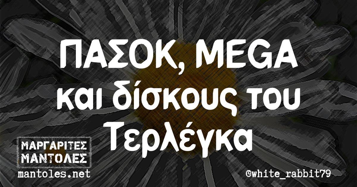 ΠΑΣΟΚ, MEGA και δίσκους του Τερλέγκα