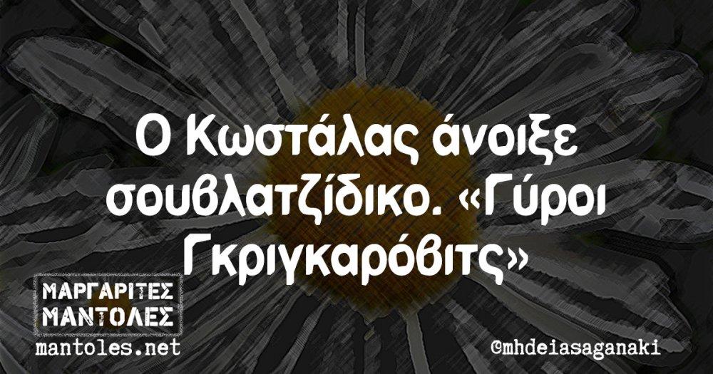 Ο Κωστάλας άνοιξε σουβλατζίδικο. «Γύροι Γκριγκαρόβιτς»