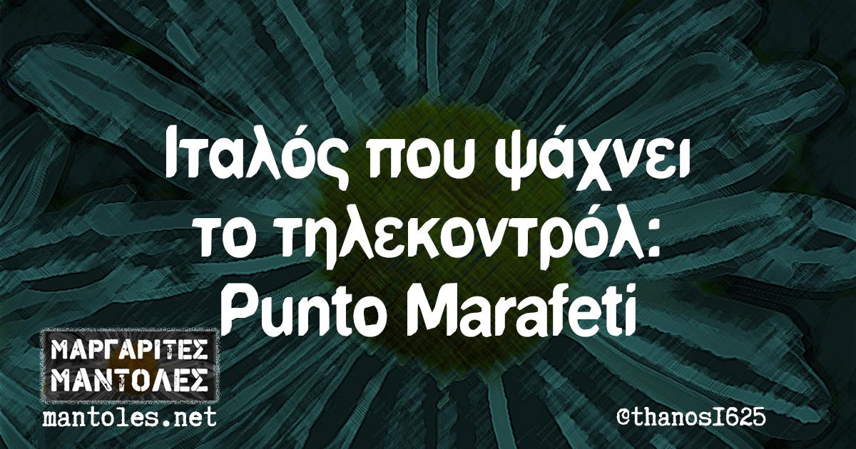 Ιταλός που ψάχνει το τηλεκοντρόλ: Punto Marafeti