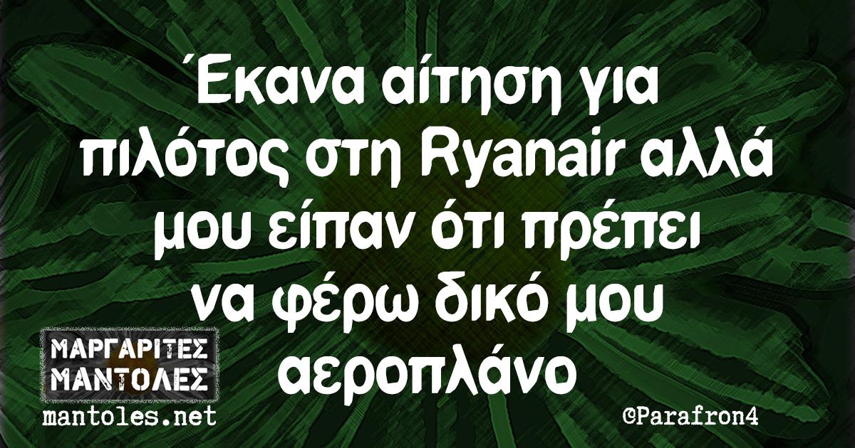 Έκανα αίτηση για πιλότος στη Ryanair αλλά μου είπαν ότι πρέπει να φέρω δικό μου αεροπλάνο