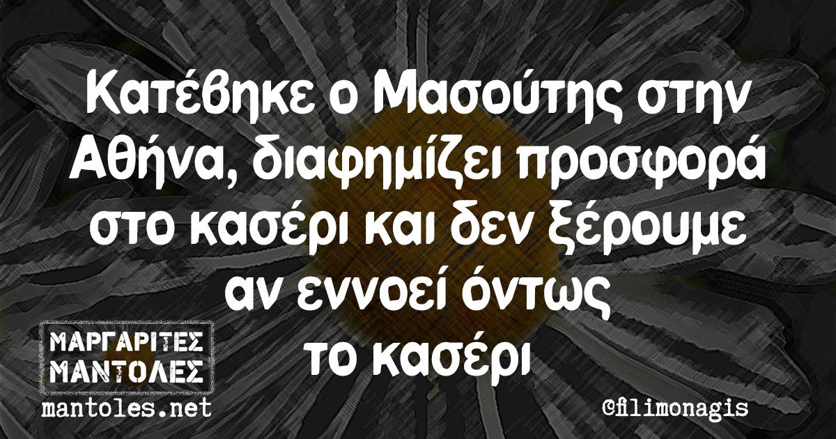 Κατέβηκε ο Μασούτης στην Αθήνα, διαφημίζει προσφορά στο κασέρι και δεν ξέρουμε αν εννοεί όντως το κασέρι