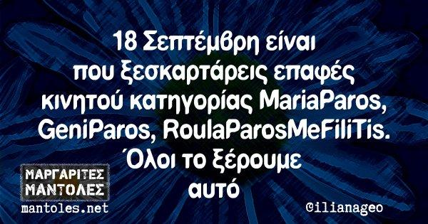 18 Σεπτέμβρη είναι που ξεσκαρτάρεις επαφές κινητού κατηγορίας MariaParos, GeniParos, RoylaParosMeFiliTis. Όλοι το ξέρουμε αυτό