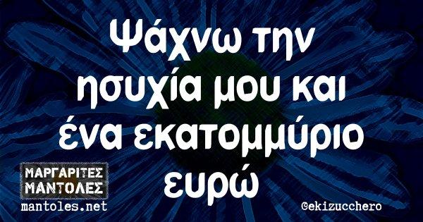 Ψάχνω την ησυχία μου και ένα εκατομμύριο ευρώ